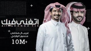 تحميل اغاني منصور الوايلي & غريب ال مخلص .. اتغنى فيك - بالكلمات | Aitghana Fik- Lyrics 2020 MP3