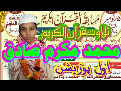 Muhammad Mukarram Sadiq دھلی واین سی آر مسابقتہ القرآن MADARSA TALIMUL QURAN