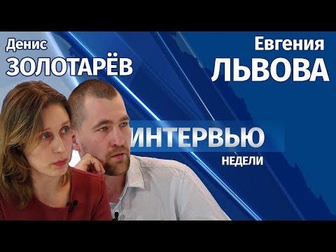 Интервью # Евгения Львова и Денис Золотарев