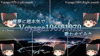 【UTAU】霊夢に超本気で「ヴォヤージュ1969+1970」を歌わせてみた
