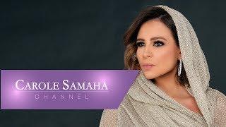تحميل اغاني Carole Samaha - Bi Sabah El Alf El Talet [Live Event MCF] / كارول سماحة - بصباح الألف الثالث MP3