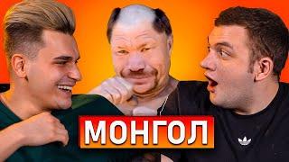 ОЛЕГ МОНГОЛ
