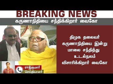 BREAKING NEWS: கருணாநிதியை சந்திக்கிறார் வைகோ | Vaiko meets Karunanidhi Today