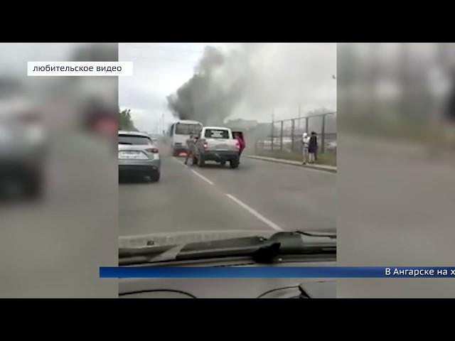 В Ангарске на ходу загорелся автобус