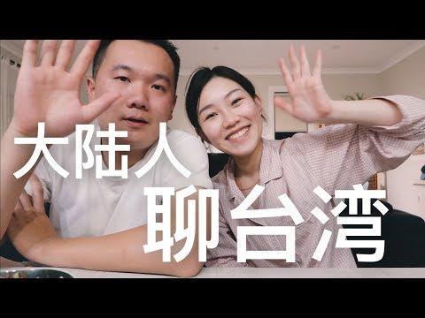 大陸人聊台灣:環島14天后的心得感想