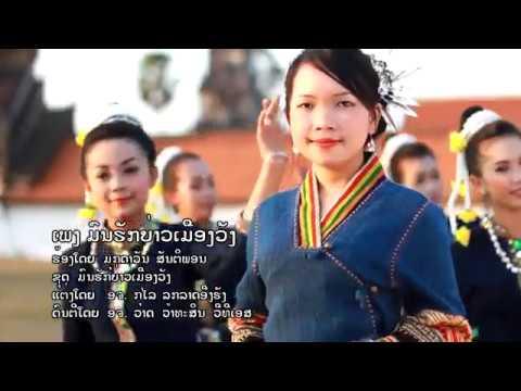ລວມເພງ ມຸກດາວັນ ສັນຕິພອນ / รวมเพลง มุกดาวัน สันติพอน LAO SONG