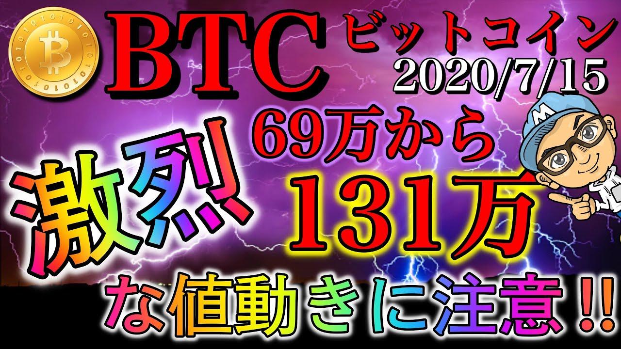【仮想通貨BTC】ビットコイン激烈ボラティリティ⁉︎30%上昇で131万‼︎ニュース&僕的チャート分析。 #ビットコイン #仮想通貨 #BTC
