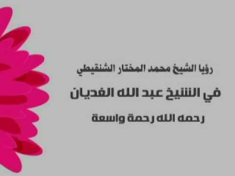 الشيخ عبد الله ابن غديان رحمه الله ورؤيا الشيخ محمد المختار الشنقيطي