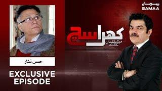 Hassan Nisar Exclusive   Khara Sach   Mubasher Lucman   SAMAA TV   29 May 2019