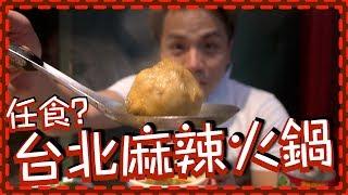 【食辣多view】任食__! 台式麻辣火鍋!
