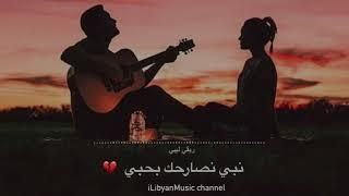 تحميل اغاني نبي نصارحك بـ حبي ❤️ | اغاني ليبية | Libyan reggae MP3