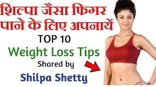 Top 10 Tips By Shilpa Shetty For Weight Loss Hindi | मोटापा घटाये तेजी से | Weight Loss Tips | Celeb