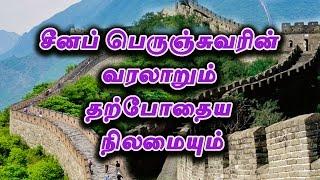 சீனப் பெருஞ்சுவரின் வரலாறும் தற்போதைய நிலமையும்   History of Great Wall of China