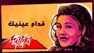 تحميل اغاني Odam Eneik - Mayada El Hennawy قدام عينيك - ميادة الحناوي MP3