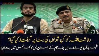Why was Rana arrested? Sheheryar AFridi discusses in press talk