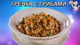 Гречка с грибами! Вторые блюда.ВКУСНЯШКА