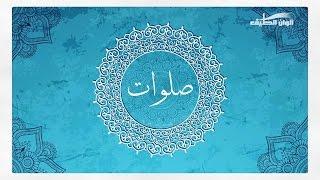 اغاني طرب MP3 صلوات – إبراهيم السعيد   من البوم اشرقي - إيقاع    Official Kinetic Clip تحميل MP3