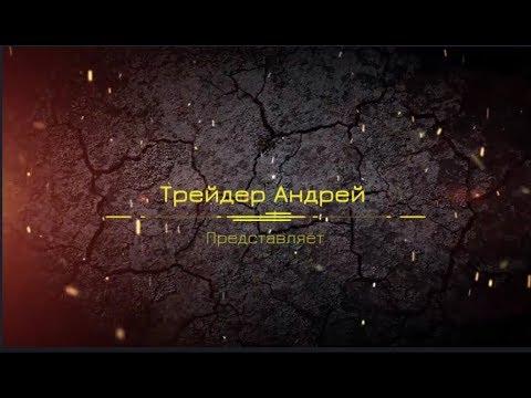Прибыльная стратегия бинарные опционы видео