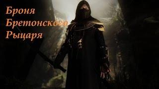 Skyrim мод на броню ,  оружие  Бретонского Рыцаря ---