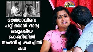 Wife's trap to prank husband turns into an emotional saga | #OhMyGod | EP 175