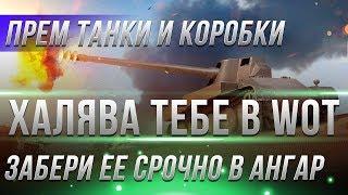 Skorpian G БЕСПЛАТНО! 5 МИЛЛИОНОВ ЗОЛОТА ОТ WG И ПРЕМ ТАНКИ И ПРЕМ АКК, КОРОБКИ НГ В world of tanks