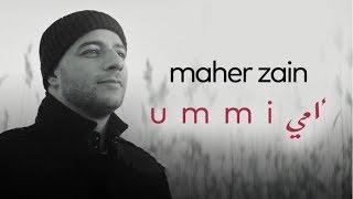 Maher Zain - Ummi [Mother] (Lyric Video) | (ماهر زين - أمي (كلمات | NEW SINGLE 2019