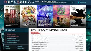 Сериалы тут - RealSerial.NET