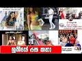 Bukiye rasakatha|Funy Fb Meems Sinhala|FBJoke Post|Shalani tharaka|Raveen kanishka|27SEPTEMBER 2020