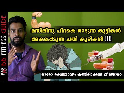 | Steroids Side Effect | Malayalam Video | Certified Fitness Trainer Bibin