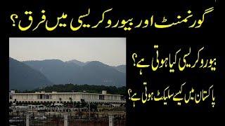 Difference between Govt & Bureaucracy in Urdu/Hidi