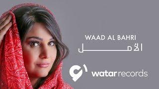 مازيكا Waad Al Bahri - Al Amal Official lyric video | وعد البحري - الأمل تحميل MP3