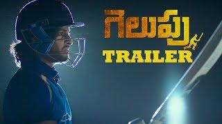 Gelupu Independent Film Trailer | Latest Telugu Movie Trailers 2019
