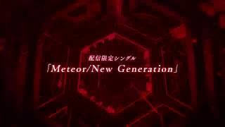 西沢幸奏配信限定シングルTVアニメ『重神機パンドーラ』挿入歌「Meteor/NewGeneration」