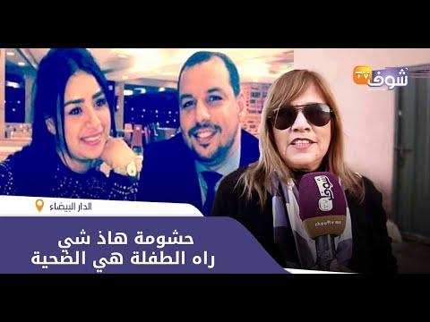 العرب اليوم - شاهد: تعليق الممثلة آمال التمار على رفض اعتراف المحامي الشهير محمد طهاري بابنته
