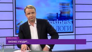 Что происходит с бизнес климатом?   Бизнес и закон