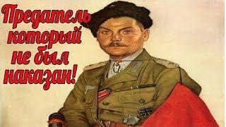 Предатель который не был осужден после войны .  Кононова Ивана  -   военные истории  1941-1945