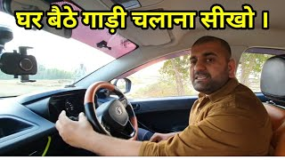 car chalani sikhiye..how to drive a car.in 17 minutes.कार चलाना सीखो।motozip