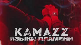 Kamazz - Языки пламени (audio)