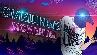 GameCOUB#1 | Топ Моменты с Twitch | Youtube | 2018