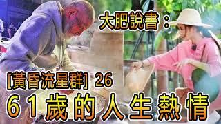 大肥說書- 黃昏流星群 26 [ 61歲的人生熱情 ]