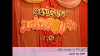 preview picture of video 'Phukid Marry Party'