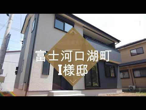 【ルームツアー】富士河口湖町I様邸web完成見学会