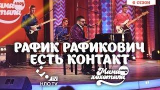 Рафик Рафикович - Есть контакт   Мамахохотала   НЛО TV