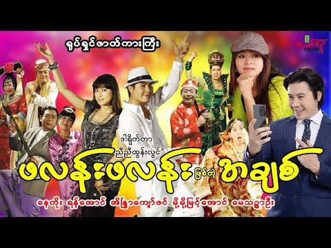 Pha lan pha lan pyit tae achit