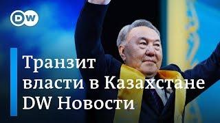 Выборы в Казахстане: как задерживали критиков и почему Назарбаев еще повсюду. DW Новости (06.06.19)