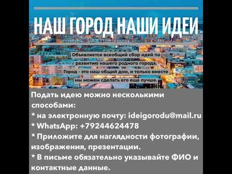 «Наш город — наши идеи!». Григорьев объявил сбор предложений по развитию Якутска