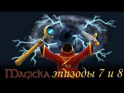 Magika кооперативное прохождение часть 7 и 8