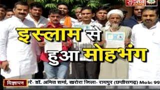 20 मुस्लिमों ने ओढ़ लिया भगवा. जय श्री राम के नारों के साथ हुआ भव्य स्वागत हिंदुत्व में
