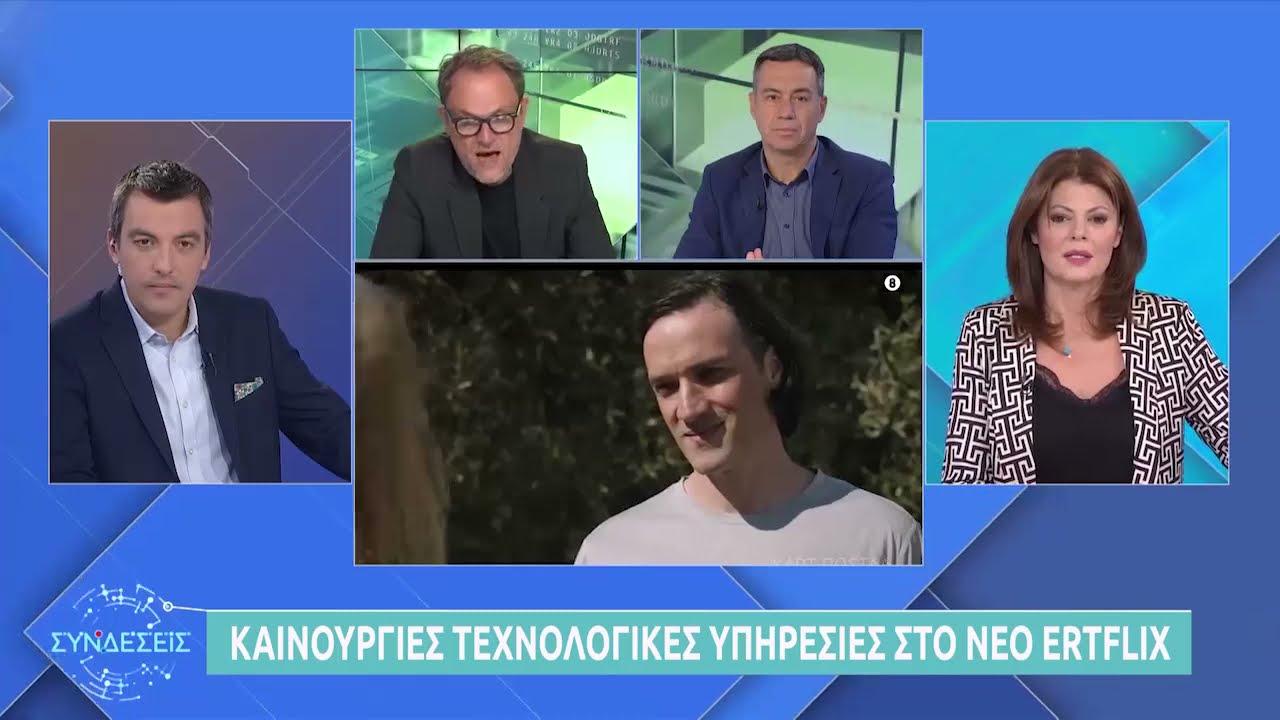 Ανανεωμένη πλατφόρμα ERTFLIX: Ποιές νέες υπηρεσίες προσφέρει στον τηλεθεατή 14/09/21 ΕΡΤ