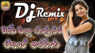 Raye Pilla Chandrakala Dj Song | Telugu Dj Songs | New Telangana Folk Dj Songs | Private Dj Songs